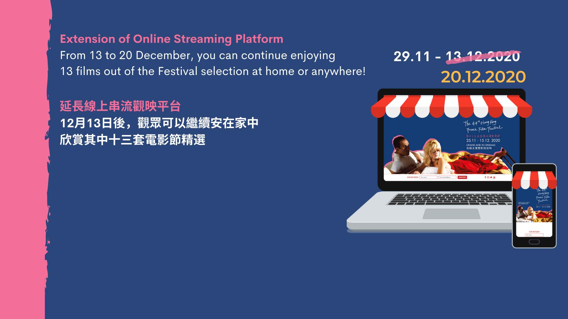 extension of online platform